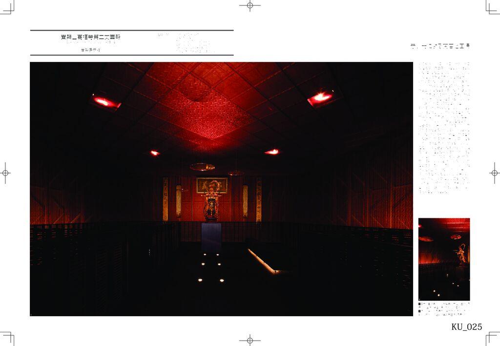025_森田昌宏(黄檗山萬福寺第二文華殿) – Masahiro Moritaのサムネイル